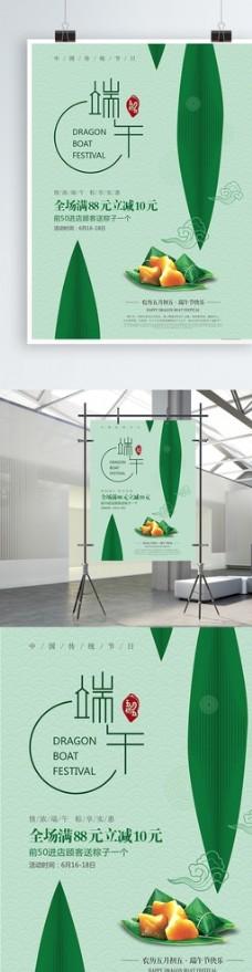 绿色清新端午节海报