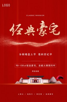 红色高端房地产海报
