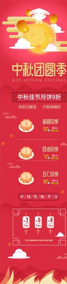 中秋节H5活动页