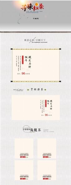 红色中国风秋季浓情红茶活动电商淘宝首页