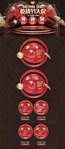 吃货节暗红系立体金属风吃货食品类节促销电商首页模板