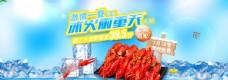 食品海报 小龙虾海报