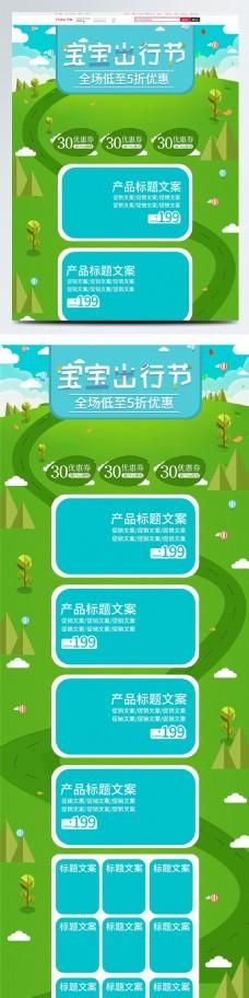绿色手绘原创宝宝出行节优惠促销首页模板