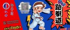 跆拳道活动画布