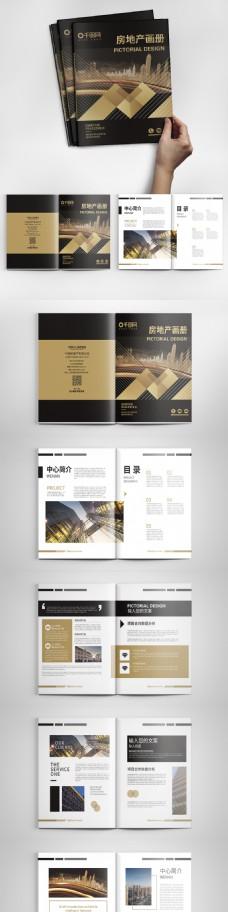 黑金高端房商业地产宣传册