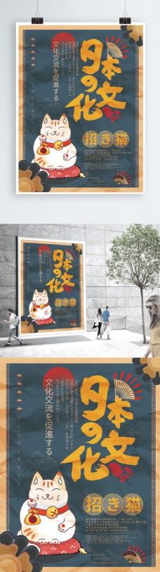日式日本文化招财猫宣传海报