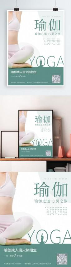 简约瑜伽养生健身招生宣传海报