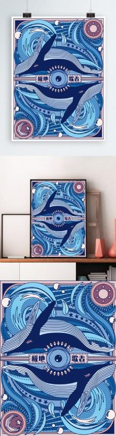 线性视界插画座头鲸海报