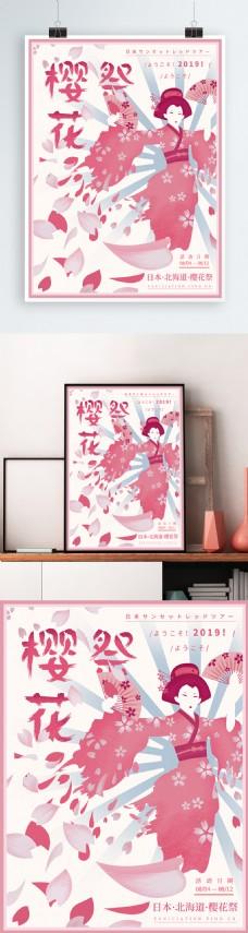 原创手绘日本旅游文化樱花祭海报