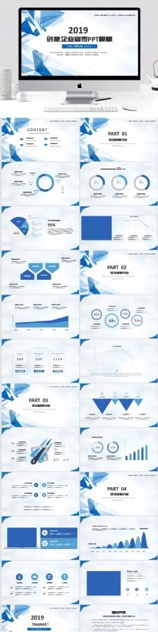 蓝色创意企业招聘PPT模板