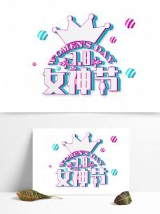 三八妇女节女神节艺术字元素设计