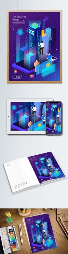 比特币科技未来金融商务办公2.5D插画