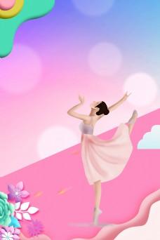 舞蹈跳舞培训班招生背景素材