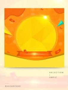 橙色镭射渐变边框通用主题背景