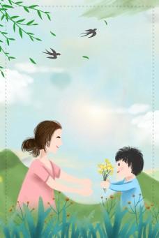 小清新卡通感恩母亲节海报