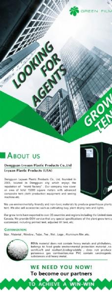 绿源展架绿色科技