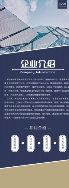 企业介绍展架