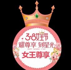 3.8女王节 耀尊享 到星光