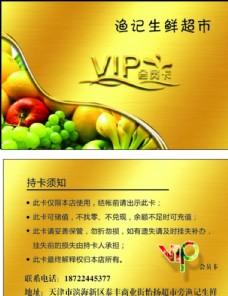 蔬菜超市会员卡