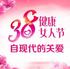 38女神节 女神 妇女节