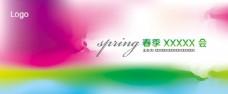 春季会议背景