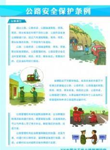 國省公路干線管理段保護條例
