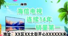 海信电视宣传展板