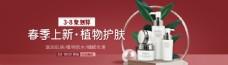 淘宝天猫促销海报活动首装修模版