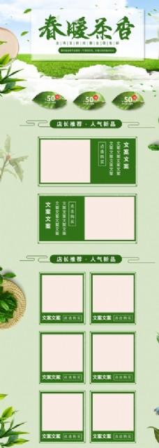 电商淘宝天猫茶叶春茶装修模板