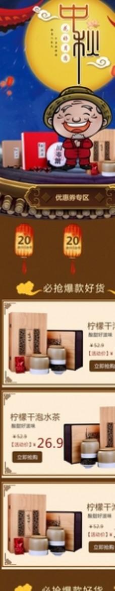 中秋节首页