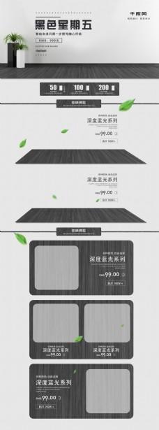 黑色星期五活动数码电器家居简约时尚首页