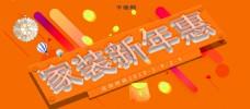 电商淘宝家装新年惠炫彩海报banner