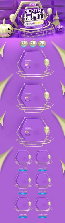 玩具节紫色系立体金属风小世食玩具节促销电商首页模板