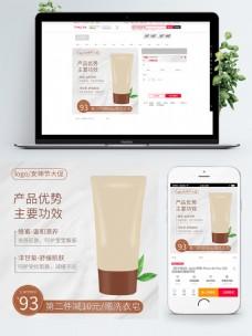 电商38女神节促销主图美妆洗护推广图