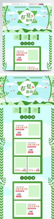 春夏新风尚绿色清新首页模板