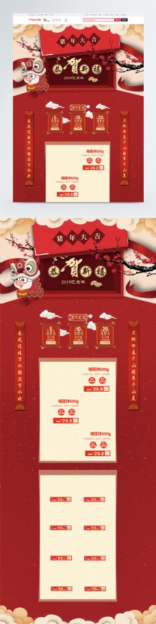 红色2019新年恭贺新禧美食促销淘宝首页