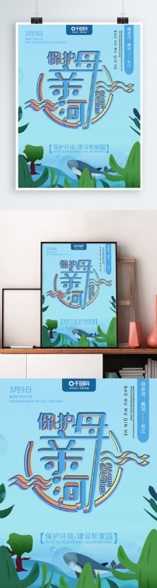 原创保护母亲河插画海报