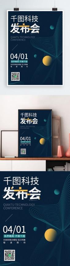 深邃蓝千图发布会字体设计商业海报