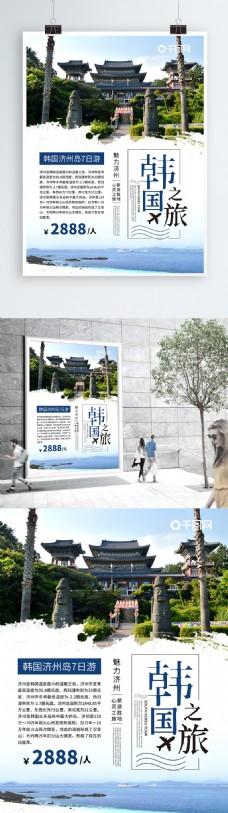 大气韩国之旅海报