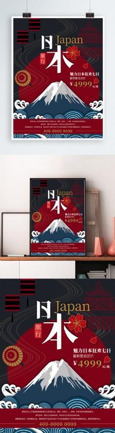 日本旅游特色海报