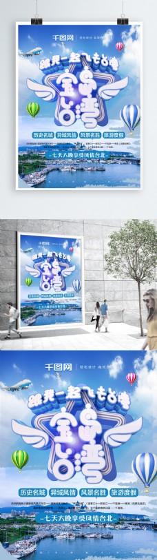原创C4D宝岛台湾清新简约旅游宣传海报