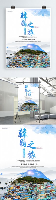 简约大气韩国旅游海报设计PSD模板