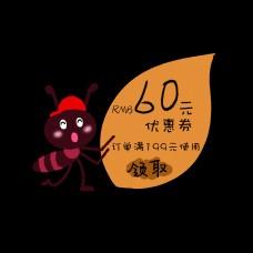 红蚂蚁黄树叶优惠券