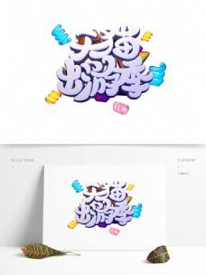C4D艺术字天猫出游季字体元素