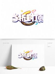 C4D艺术字促销素材5折封顶字体元素