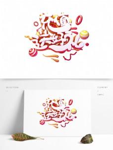 C4D艺术字促销素材充值送好礼字体元素