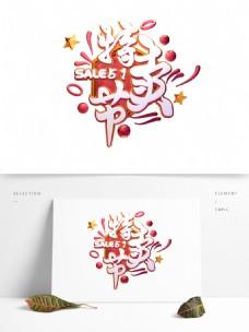 C4D艺术字促销素材51特卖节字体元素