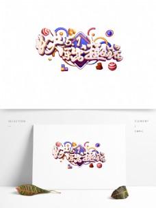 C4D艺术字快乐51出趣玩字体元素