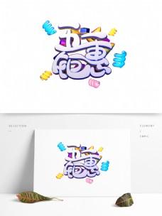 C4D艺术字促销素材五一钜惠字体元素