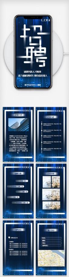 蓝色科技企业招聘模板